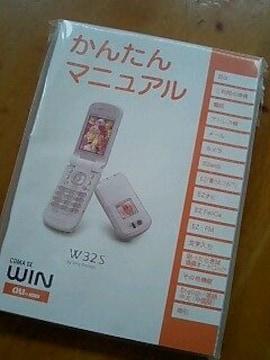 au W32S取扱い説明書未開封