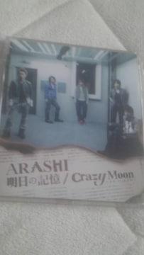 [CD]嵐「明日の記憶/Crazy Moon-キミ・ハ・ムテキ-」通常 帯有 クイズショウ