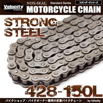 ★バイクチェーン 428-150L スタンダード  【CC02-STD】