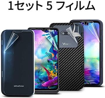 [5枚1セット] GOBUKEE LG G8X ThinQ/LG V50S ThinQ 液晶