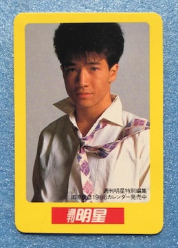 週刊明星 田原俊彦 1986 カレンダー 販促品 ミニカード