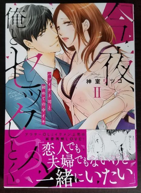 SDC新刊☆「今夜、俺と~しとく?」�A*神室リツコ