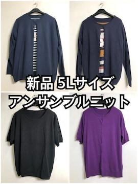 新品☆5L♪ニットアンサンブルなどまとめ売り♪☆f106