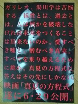 映画「ガリレオ 真夏の方程式」チラシ5枚 福山雅治 吉高由里子