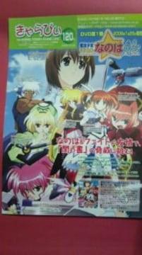 魔法少女リリカルなのはA's DVD1巻宣伝切り抜き フェイト、シャマル、シグナム他