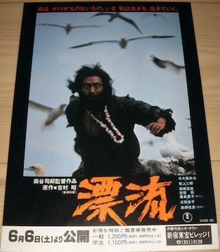 漂流 映画 チラシ 北大路欣也 1981年公開