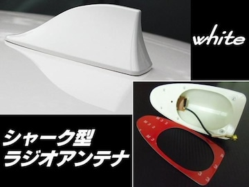 汎用カーラジオアンテナ/シャークフィン型/白色ホワイト/交換型
