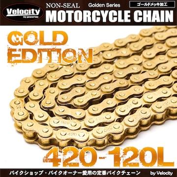 ★バイクチェーン 420-120L ゴールドメッキ加工  【CC01-GLD】