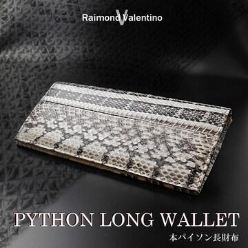 天然蛇革使用 高級 へび皮 長財布