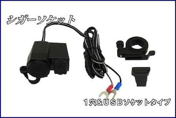 シガーソケット&USBソケットKit