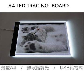 ¢M  無段階調光 トレース台 USB電源 A4 トレーシングライトボード