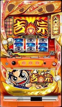 実機 S吉宗3EA5◆コイン不要機付◆