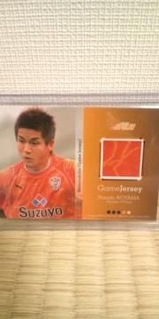 2006 青山直晃 ジャージカード