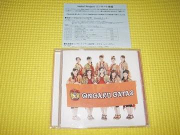 DVD★音楽ガッタス★鳴り始めた恋のBELL