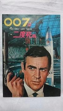 007は二度死ぬ パンフレット 日比谷映画劇場