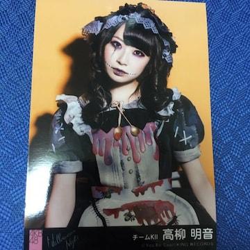 SKE48 高柳明音 ハロウィンナイト 生写真 AKB48