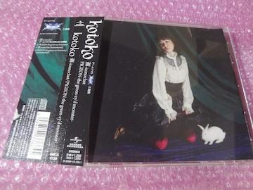 Kotoko ブレイブルー主題歌 蒼-iconoclast