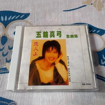 五輪真弓 全曲集/ ベスト CD アルバム