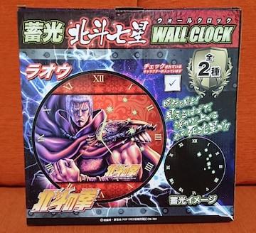 北斗の拳★畜光・北斗七星・ウォールクロック・壁掛け時計(ラオウ)