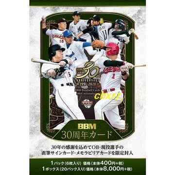 BBM30周年カード 未開封1BOX 大谷翔平・佐々木朗希