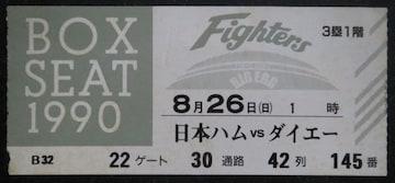1990年パ・リーグ公式戦 日本ハムvsダイエー戦使用チケット