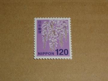 未使用 120円切手 1枚 普通切手
