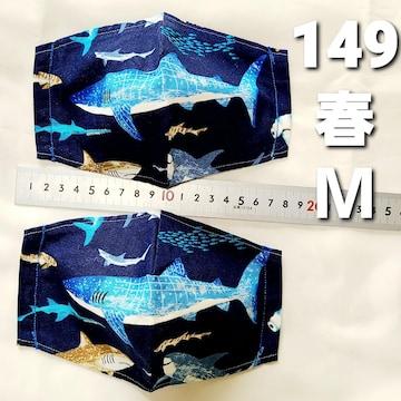 No.149 マスクカバー 2枚セット ゴム付き ゆうパケット送料 ¥180