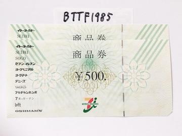 セブン&アイ商品券 1000円分★ポイント利用にどうぞ★