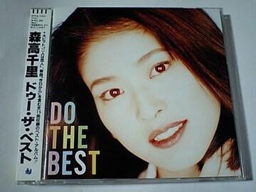 森高千里「ベストアルバム DO THE BEST」雨 、渡良瀬橋 収録