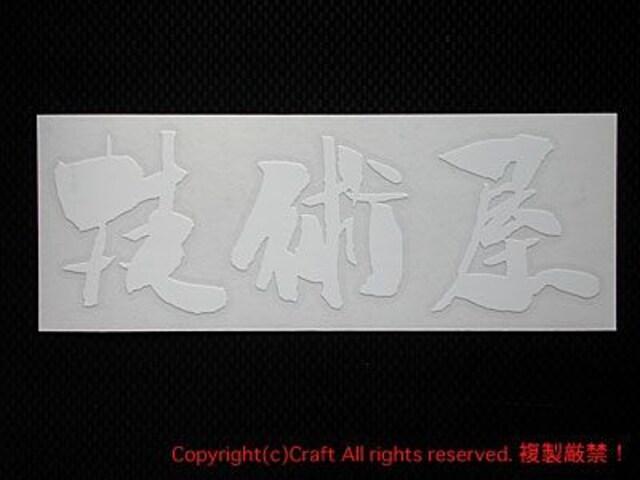 技術屋 ステッカー/白15cm < 自動車/バイク