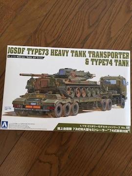 "1/72 陸上自衛隊 73式特大型セミトレーラー""74式戦車付属"""