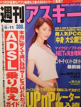 稲森いずみ・吉野紗香【週刊アスキー】2002.6.11号