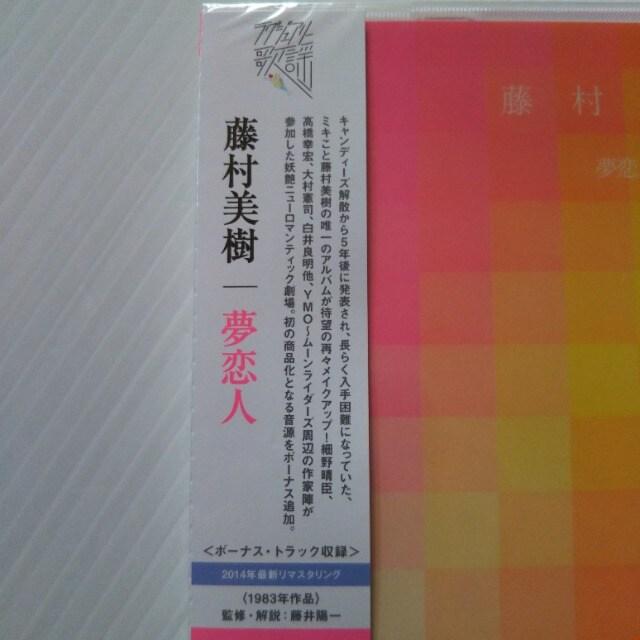 藤村美樹『夢恋人』リマスター再発盤(未開封)廃盤 < タレントグッズの