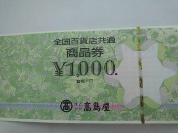 ¥1000デパート商品券新品