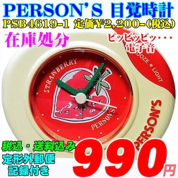 パーソンズ 目覚 在庫処分品 (イチゴ) 定価¥2,200(税込)