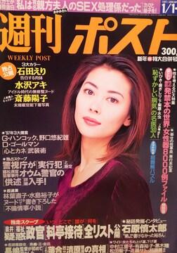 中山美穂(表紙のみ)【週刊ポスト】1997年1月1日‐3日号切取
