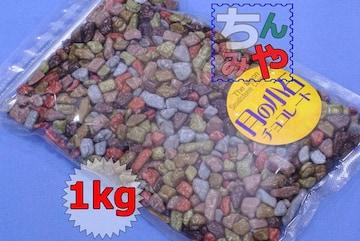 月の小石チョコ(1kg)砂利チョコ 人気のストーンチョコレート