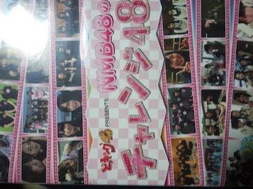 初期NMBメンバーが泣いたDVD「NMB48のチャレンジ48」