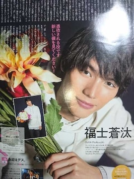 福士蒼汰★2016年5月号★月刊TVガイド