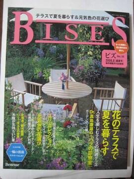 BISES 2008年8月号[盛夏号]No.55