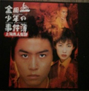 映画「金田一少年の事件簿」パンフレット