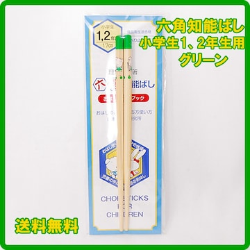 正規品 日本製 六角知能箸 小学生1、2年生用 17cm グリーン