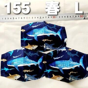 No.155 マスクカバー 3枚セット ゴム付き ゆうパケット送料 ¥180