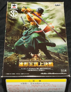 ワンピース フィギュア 造形王頂上決戦 ロロノア・ゾロ
