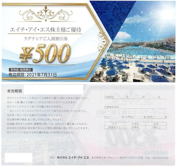 ☆ラグナシア ご入園割引券 1枚 HIS 優待 延長措置2022.1.31