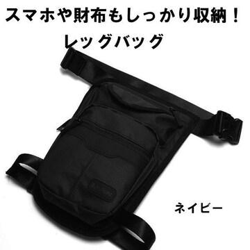 �溺 4つの収納ポケット 便利に使い分け収納 レッグバッグ NV