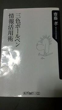 ★送料込み♪三色ボールペン情報活用術