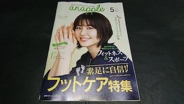 anapple(アンナップル) 2019 May vol.191 長澤まさみ表紙 地方限定誌