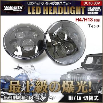 ★バイク LEDヘッドライト 40W 7インチ 2個セット 【Bike-HL03】