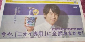 読売新聞2020年6月6日掲載☆二宮和也